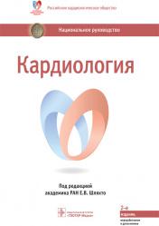 Кардиология. Национальное руководство