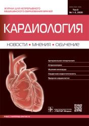 Кардиология. Новости, мнения, обучение 1-2/2020. Журнал для непрерывного медицинского образования врачей