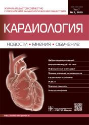 Кардиология. Новости. Мнения. Обучение 2/2019. Журнал для непрерывного медицинского образования врачей