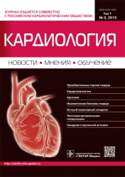 Кардиология. Новости. Мнения. Обучение 3/2019. Журнал для непрерывного медицинского образования врачей