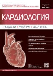 Кардиология. Новости. Мнения. Обучение 4/2019. Журнал для непрерывного медицинского образования врачей