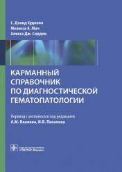Карманный справочник по диагностической гематопатологии