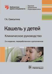 Кашель у детей. Клиническое руководство. Библиотека врача-специалиста