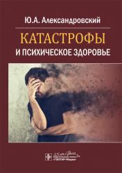Катастрофы и психическое здоровье