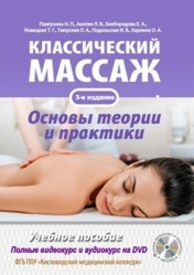 Классический массаж. Основы теории и практики. Полный видеокурс и аудиокурс на DVD