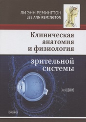 Клиническая анатомия и физиология зрительной системы