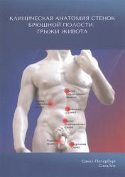 Клиническая анатомия стенок брюшной полости. Грыжи живота