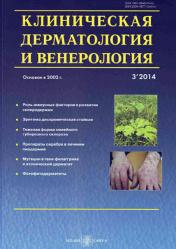 Клиническая дерматология и венерология 3/2014