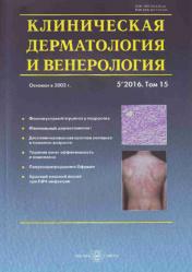 Клиническая дерматология и венерология 5/2016