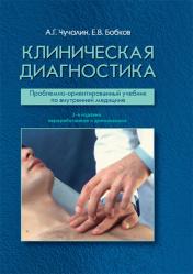 Клиническая диагностика. Учебник