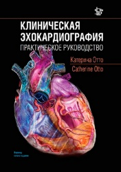 Клиническая эхокардиография. Практическое руководство