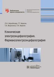 Клиническая электроэнцефалография. Фармакоэлектроэнцефалография. Библиотека врача-специалиста