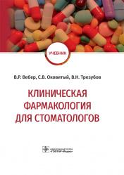 Клиническая фармакология для стоматологов. Учебник