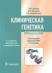 Клиническая генетика. Учебник