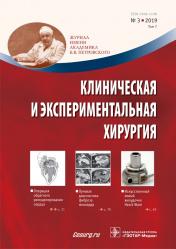 Клиническая и экспериментальная хирургия 3/2019. Журнал имени Академика Б.В. Петровского