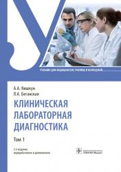 Клиническая лабораторная диагностика. Учебник в 2-х томах. Том 1