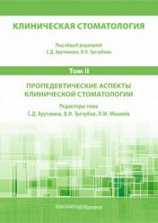 Клиническая стоматология. Госпитальный курс. Учебник в 6-и томах. Том II. Пропедевтические аспекты клинической стоматологии