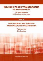 Клиническая стоматология. Госпитальный курс. Учебник в 6-и томах. Том IV. Ортопедические аспекты клинической стоматологии