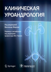 Клиническая уроандрология