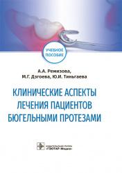 Клинические аспекты лечения пациентов бюгельными протезами