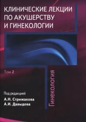 Клинические лекции по акушерству и гинекологии. Учебное пособие в 2-х томах. Том 2