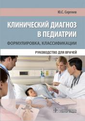 Клинический диагноз в педиатрии (формулировка, классификации). Руководство