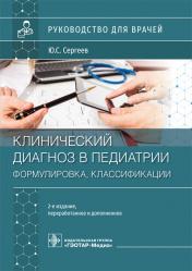 Клинический диагноз в педиатрии. Формулировка, классификации. Руководство