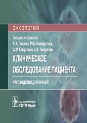 Клиническое обследование пациента. Руководство