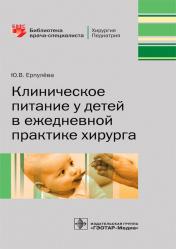 Клиническое питание у детей в ежедневной практике хирурга. Библиотека врача-специалиста