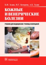 Кожные и венерические болезни. Учебник