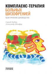 Комплаенс-терапия больных шизофренией. Практическое руководство