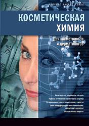 Косметическая химия для косметологов и дерматологов
