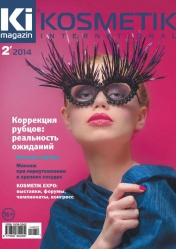 Kosmetik International. Журнал о косметике и эстетической медицине 2/2014