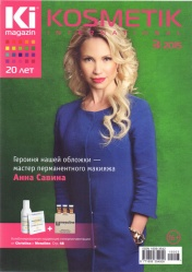 Kosmetik International. Журнал о косметике и эстетической медицине 3/2015