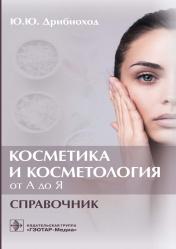 Косметика и косметология от А до Я. Справочник