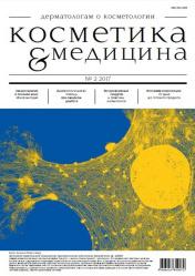 Косметика & Медицина 2/2017. Дерматологам о косметологии