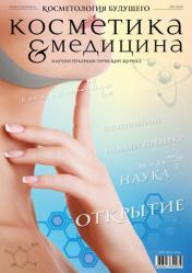 Косметика & Медицина 2/2019. Косметология будущего. Научно-публицистический журнал