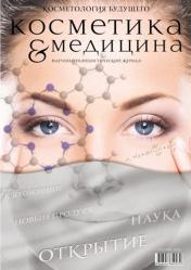Косметика & Медицина 3/2019. Косметология будущего. Научно-публицистический журнал