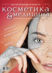 Косметика & Медицина 4/2018. Косметология будущего. Научно-публицистический журнал