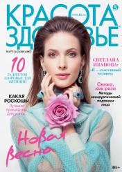 Красота & Здоровье. 3 (204)/2017