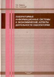 Лабораторные информационные системы и экономические аспекты деятельности лаборатории
