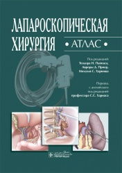 Лапароскопическая хирургия. Атлас
