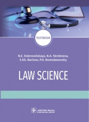 Law science. Textbook