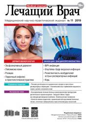 Лечащий врач. Медицинский научно-практический журнал 11/2019