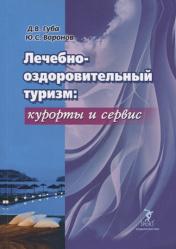Лечебно-оздоровительный туризм: курорты и сервис. Учебник