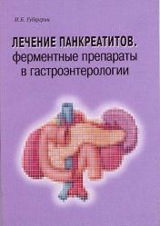 Лечение панкреатитов. Ферментные аппараты в гастроэнтерологии. Монография