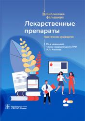 Лекарственные препараты. Практическое руководство. Библиотека фельдшера