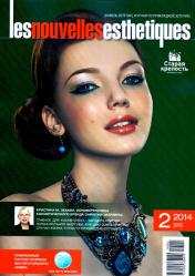 Les Nouvelles Esthetiques 2/2014. Журнал по прикладной эстетике