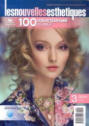 Les Nouvelles Esthetiques 3/2014. Журнал по прикладной эстетике