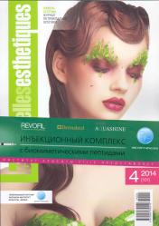 Les Nouvelles Esthetiques 4/2014. Журнал по прикладной эстетике